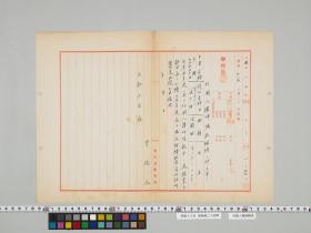 geidai-archives-5-191