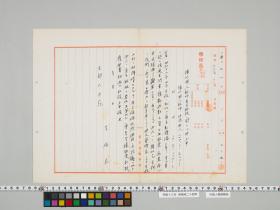 geidai-archives-5-192