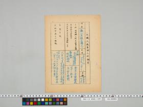 geidai-archives-5-409