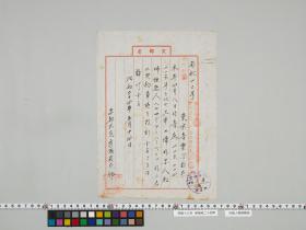 geidai-archives-5-412