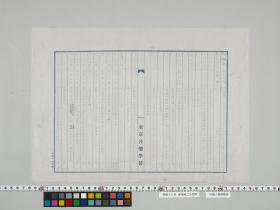geidai-archives-5-434