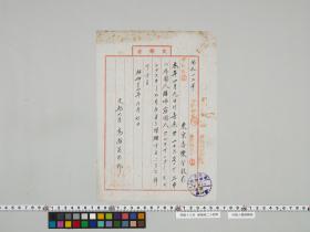 geidai-archives-5-444