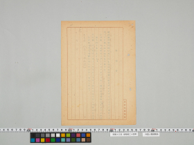 geidai-archives-5-449