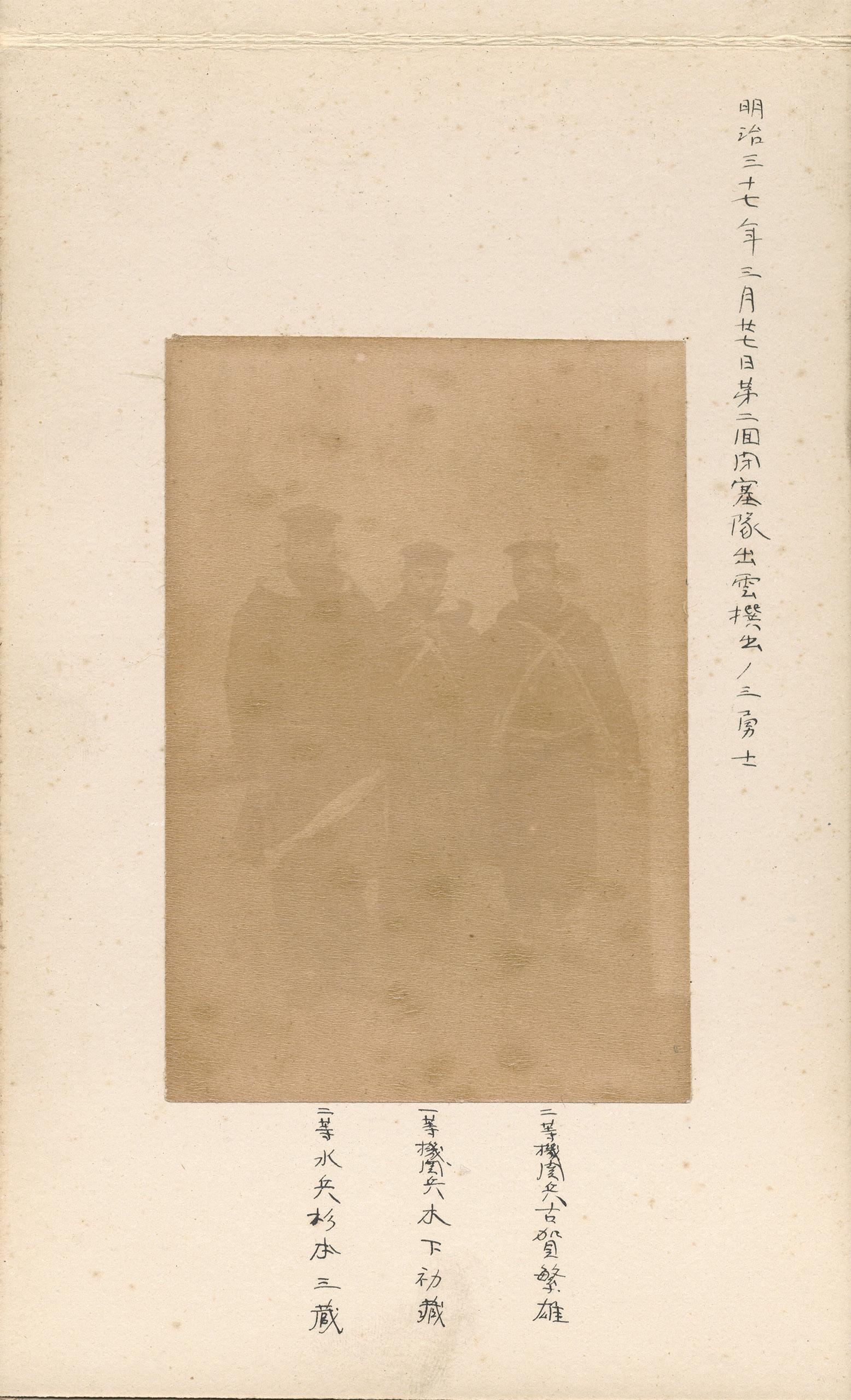 明治三十七年三月廿七日第二回閉塞隊出雲撰出ノ三勇士[写真下、右から]二等機関兵古賀繁雄、一等機関兵木下初蔵、二等水兵杉本三蔵